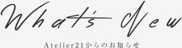 Whats New Atelier21からのお知らせ